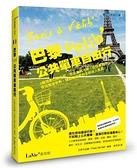 巴黎Velib'公共單車自由行:二輪探索巴黎花都,悠遊塞納河岸、征服...【城邦讀書花園】
