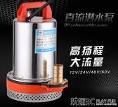 抽水機 直流潛水泵12V24V48V60V伏電瓶車水泵電動車抽水泵農用抽水機 JD 新品特賣
