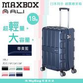 A.L.I 行李箱  MAXBOX 19吋 超輕量 大容量 拉鍊硬殼登機箱/旅行箱 尊貴藍 ALI-1511-19 得意時袋