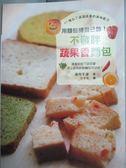 ~書寶 書T6 /餐飲_HHT ~用麵包機自己做!不發胖蔬果香麵包_ 濱内千波,沙子芳