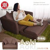 【C est Chic】Aoki 青木雙人沙發床(Brown)