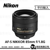 Nikon AF-S 85mm F1.8G 大光圈定焦鏡 人像鏡 3期零利率 / 免運費 WW【平行輸入】