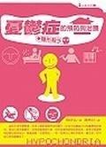 二手書博民逛書店 《憂鬱症的預防與治療》 R2Y ISBN:9577063497│陳秀甘