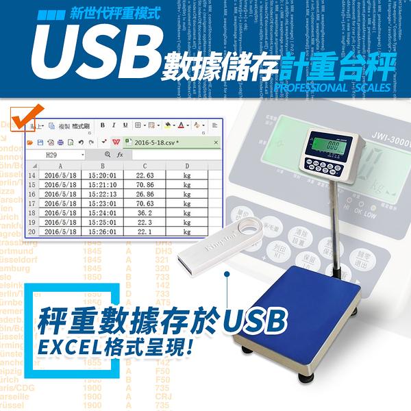 秤  磅秤 電子秤 台灣鈺恆JWI-3000電子計重台秤【U盤重量紀錄 儲存】