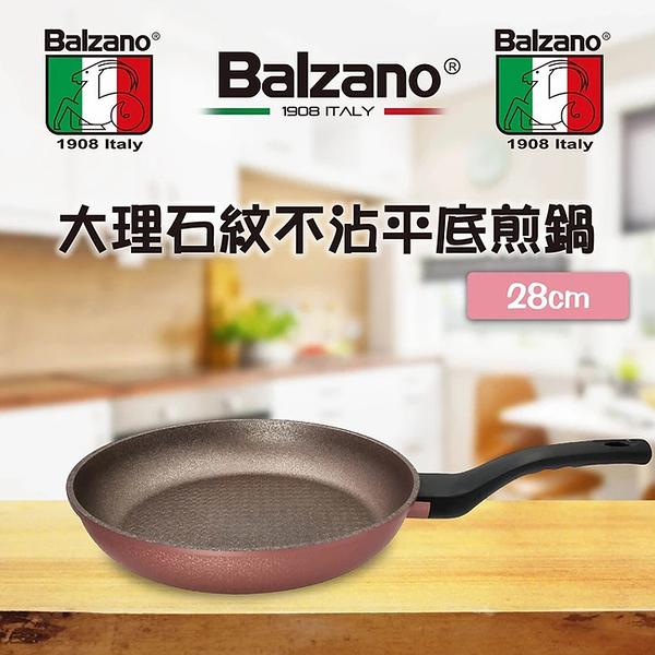 【Balzano百佳諾】大理石紋不沾平底煎鍋28cm