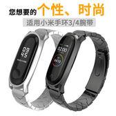 錶帶適用小米手環4腕帶新款金屬不銹鋼替換帶小米手環  寶媽優品