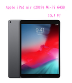 【刷卡分期】 IPad Air (2019) WiFi 64G 2019 / 蘋果Apple iPad Air 10.5吋 (2019) WiFi 64GB 保固一年