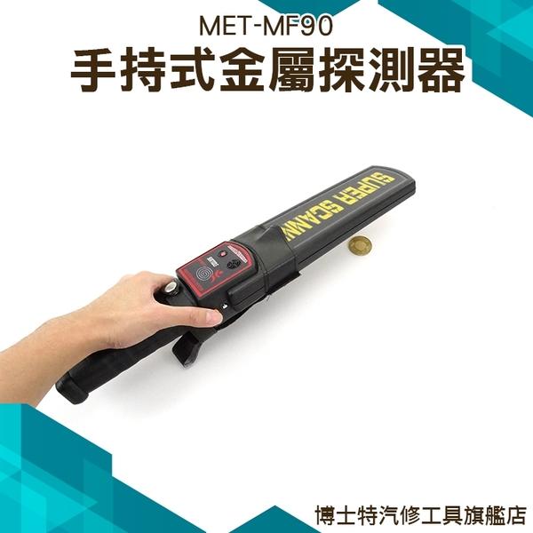 博士特汽修 手持金屬探測儀  金屬檢察器  金屬搜查器 金屬搜查儀  金屬檢驗 金屬掃描儀MF90