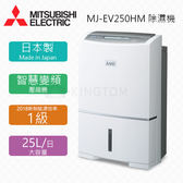 三菱日本原裝智慧變頻旗艦除濕機 MJ-EV250HM 公司貨