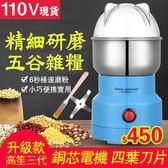 現貨研磨機  110V磨粉機粉碎機五谷雜糧粉機米粉機嬰兒輔食家用研磨機碾磨機 現貨直出