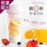 sohome 400ml攜帶型迷你電動榨汁機/隨行果汁機/親果杯(粉/白)R976-40【免運直出】