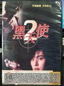 影音專賣店-P06-273-正版DVD-日片【黑天使2】-天海祐希 大和武士