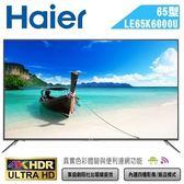 *~新家電館~*  送14吋遙控風扇【Haier海爾】65吋4K聯網HDR液晶顯示器+視訊盒 [實體店面 安心選購]