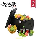 好樂康品牌生鮮配送櫃社團配送櫃EPP泡沫保溫櫃冰鮮肉35升 現貨快出