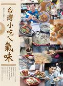 (二手書)台灣小吃ㄟ氣味