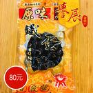 【譽展蜜餞】原味鐵蛋/原味/80元...