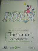 【書寶二手書T4/電腦_ZJF】Illustrator:IDEA設計館_TART DESIGN