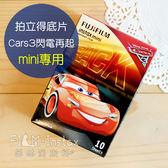 送保護套 菲林因斯特《 閃電再起 》mini專用 拍立得底片 fujifilm 富士 Cars 3 汽車總動員 單卷10張