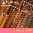 【萌萌噠】SONY Xperia XA1...