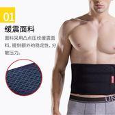 運動腰帶 運動護腰帶男健身腰帶護腰跑步裝備用品爆汗綁帶訓練 歐萊爾藝術館