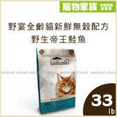 寵物家族-野宴全齡貓新鮮無穀配方-野生帝王鮭魚33lb