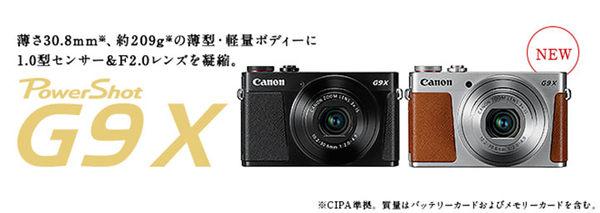 Canon PowerShot G9 X MKII 公司貨 送64G高速卡+專用電池+復古皮套+清潔組+螢幕保護貼全配 分期零利率