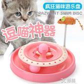 貓玩具 貓轉盤逗貓器寵物貓咪玩具球老鼠小貓幼貓游樂場貓咪用品 3C優購
