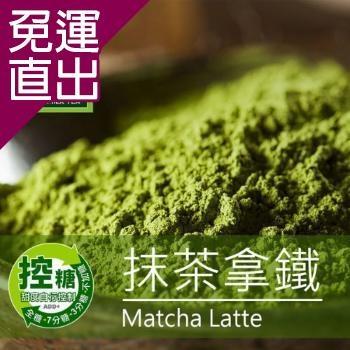 歐可茶葉 控糖系列 真奶茶抹茶拿鐵x3盒 (8入/盒)【免運直出】
