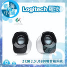 Logitech 羅技 Z120 2.0 USB供電音箱系統 ★精巧的立體聲音箱★