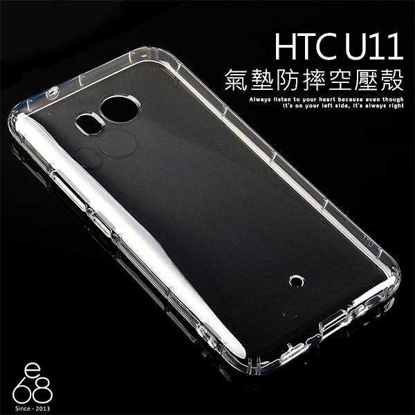 防摔殼 HTC U11 5.5吋 手機殼 空壓殼 透明殼 保護殼 氣墊殼 軟殼 果凍套 保護套