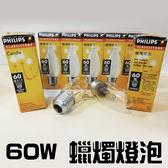 PHILIPS 飛利浦 蠟燭燈泡 60w 110V E27 鎢絲燈泡 燈泡 電燈泡
