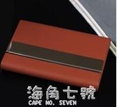 男士高檔時尚商務名片夾男式名片盒商務男女創意名片夾便攜式隨身 海角七號