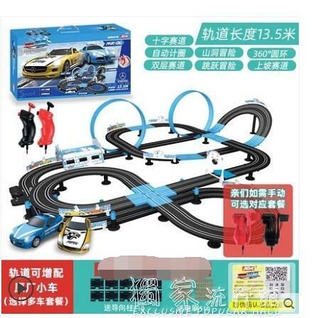 兒童玩具車電動飛天軌道車火車男孩小汽車遙控軌道10賽車3-6歲4-5YJT 快速出貨