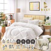 現貨 發熱羊毛被 雙人 3KG 100%舒棉布 保暖 舒適 透氣 棉被 被胎 台灣製 Best寢飾