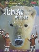 【書寶二手書T1/兒童文學_CG2】北極熊與北極__瑪麗波奧斯本