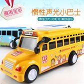 玩具車車 兒童慣性耐摔小車寶寶巴士汽車玩具模型男孩玩具車 LC2586 【歐爸生活館】