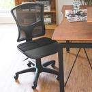辦公椅 書桌椅【T0083】FITTER克萊德簡約氣墊式電腦椅 MIT台灣製 完美主義