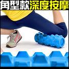 角型按摩顆粒,舒緩肌肉輔助暖身/收操(使用廣泛)多部位按摩,加強核心肌群
