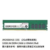 新風尚潮流 【JM2666HLE-32G】 創見 桌上型記憶體 DDR4-2666 32GB JetRam
