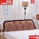 雙人床頭靠墊軟包床上大靠墊床靠背墊 多尺寸 可拆洗(1.5米尺寸)  ZX