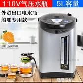 110V伏電熱水瓶美國保溫一體電熱燒水壺5L恒溫家用台灣日本小家電 露露日記