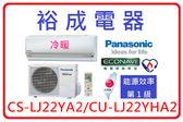 【裕成電器.分期0利率】國際牌Panasonic 變頻LJ系列冷暖氣 CS-LJ22YA2/CU-LJ22YHA2