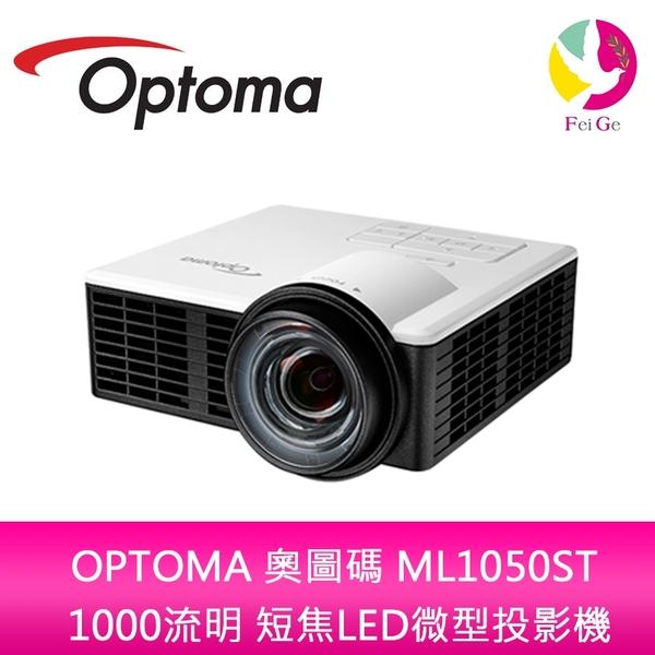 分期0利率 OPTOMA 奧圖碼 ML1050ST 1000流明短焦LED微型投影機 公司貨 保固2年