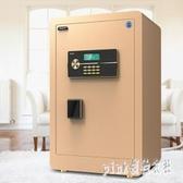 密碼保險柜家用小型全鋼辦公指紋保險箱45cm 防盜床頭柜隱形 js24329『Pink領袖衣社』