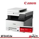 【搭054H黑原廠1支】Canon MF644Cdw 彩色雷射事務機
