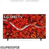 《結帳打9折》LG樂金【65UP8050PSB】65吋直下式4K電視(含標準安裝)送王品牛排餐券3張