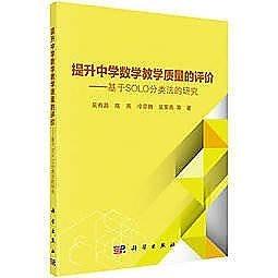 簡體書-十日到貨 R3Y【提升中學數學教學品質的評價--基於SOLO分類法的研究】 9787030541086 科