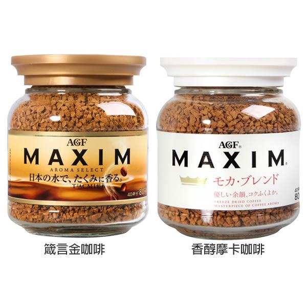 日本 AGF Maxim箴言金咖啡/香醇摩卡咖啡/濃郁深煎咖啡/華麗香醇咖啡(80g)【小三美日】即溶咖啡