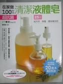 【書寶二手書T1/美工_OGX】在家做100%超抗菌清潔液體皂(附打皂教學DVD)_糖亞Tonya
