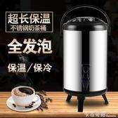 不銹鋼奶茶桶商用保溫桶豆漿桶6L 8L10L12L冷熱雙層保溫桶茶水桶 卡布奇諾igo